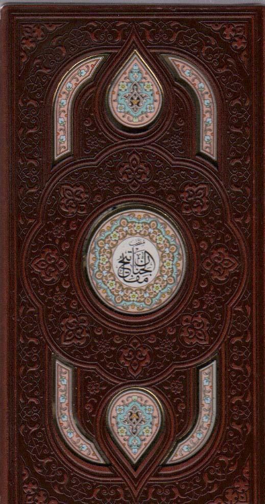 قرآن کریم/مفاتیح الجنان (به انضمام دعای جوشن کبیر)،(2جلدی،باقاب،چرم،لیزری)