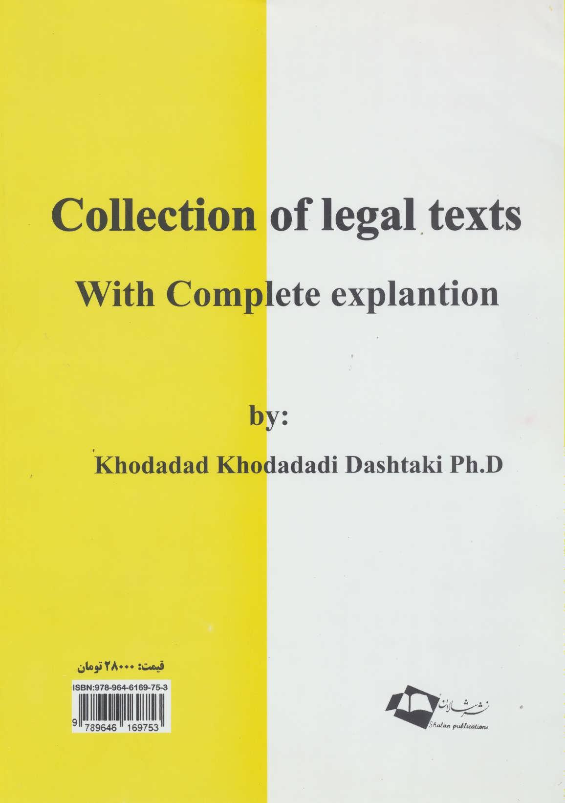 مجموعه آزمون های متون حقوقی (همراه با توضیح کامل)،(2زبانه)