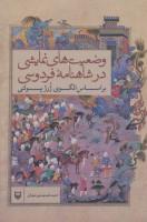 وضعیت های نمایشی در شاهنامه فردوسی براساس الگوی ژرژ پولتی