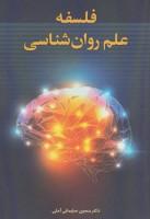 فلسفه علم روان شناسی