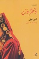 دختر وزیر (نمایشنامه)