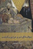 بوطیقای نو و هزار و یک شب (ادبیات،هنر و اندیشه91)