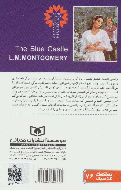 رمان های کلاسیک76 (قصر آبی)