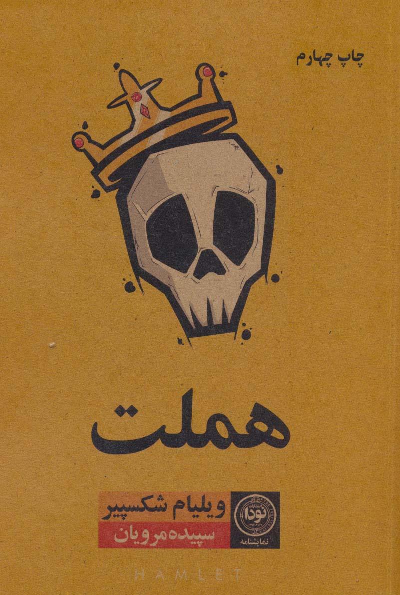 هملت (ادبیات نمایشی،نمایشنامه121)
