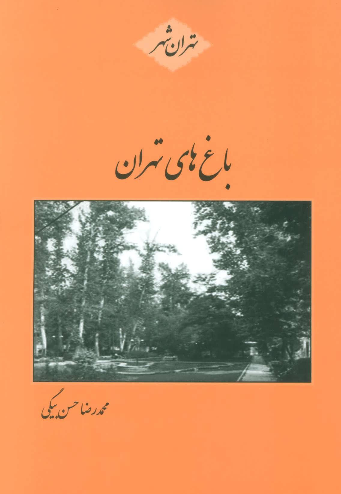 باغ های تهران (تهران شهر)