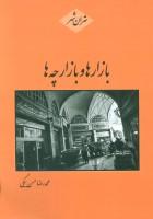 بازارها و بازارچه ها (تهران شهر)