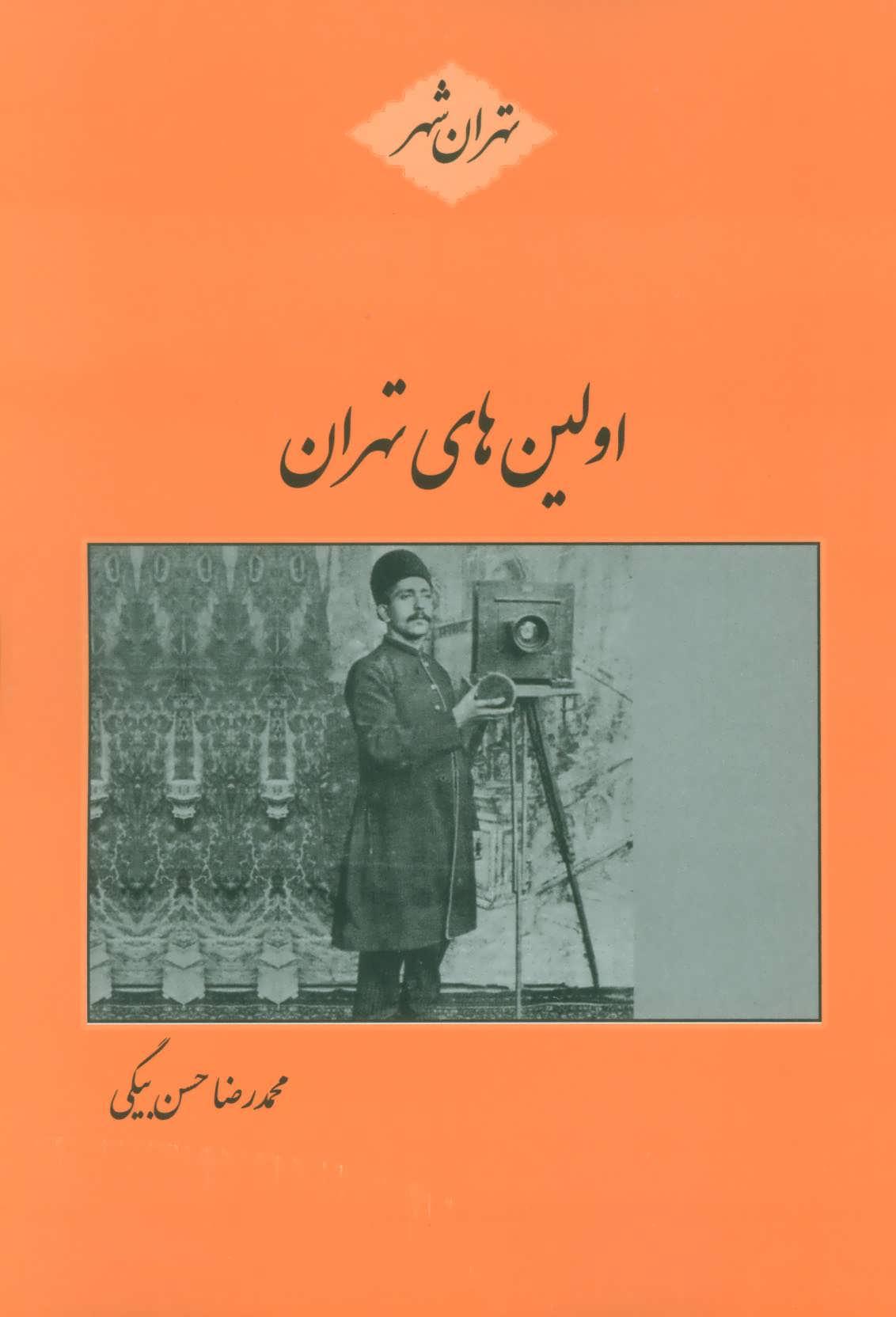 اولین های تهران (تهران شهر)