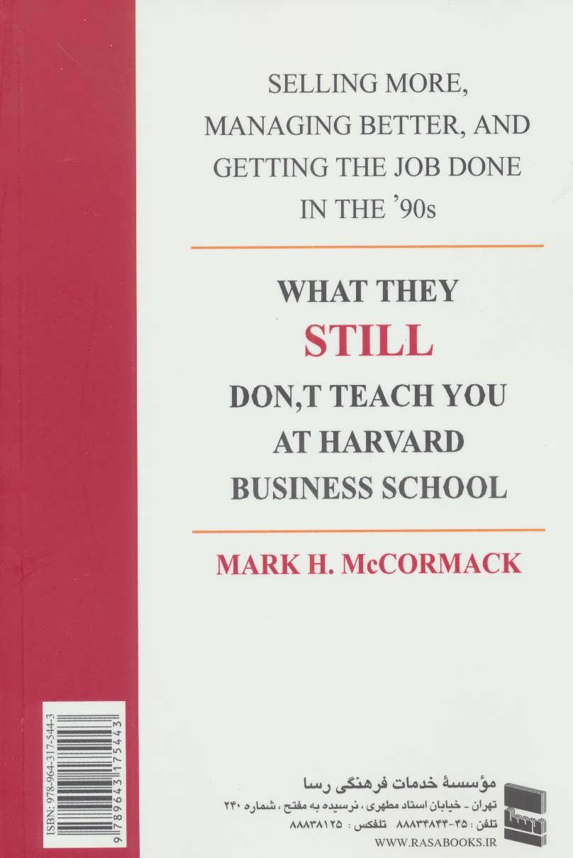 هاروارد چه چیزهایی را یاد نمی دهد (اسرار موفقیت در تجارت و مدیریت)