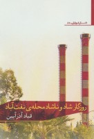 روزگار شاد و ناشاد محله ی نفت آباد (داستان امروز ایران85)