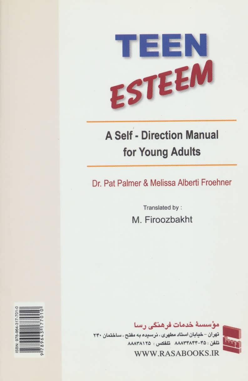 راهنمای خودشناسی و مهارت های زندگی برای نوجوانان (کتاب های خودیاری15)