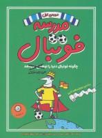 مدرسه فوتبال 1 (چگونه فوتبال دنیا را می چرخاند)