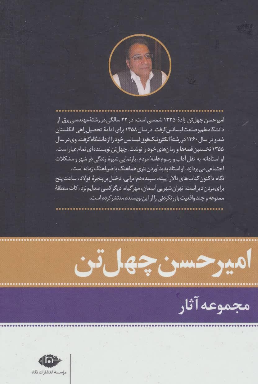 مجموعه آثار امیرحسن چهل تن (10جلدی،باقاب)