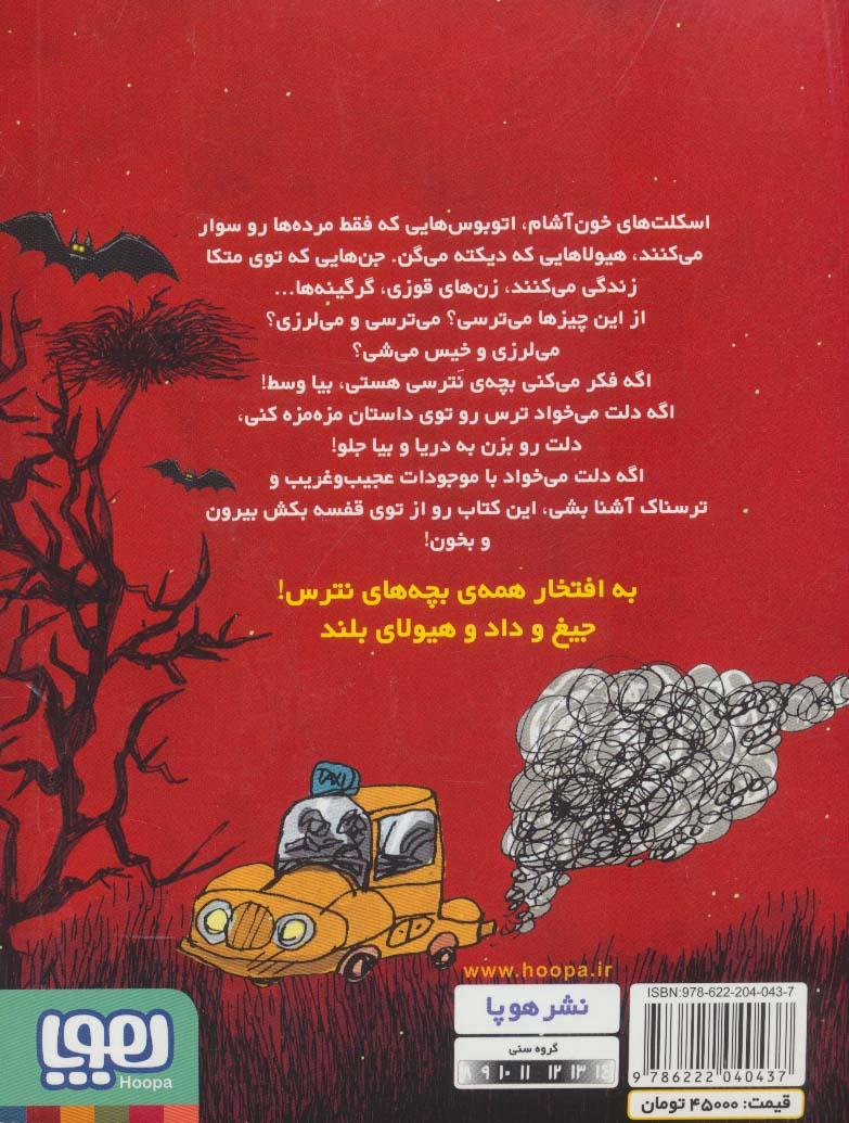 قصه های بترس برای بچه های نترس 1 (اسکلت خون آشام)
