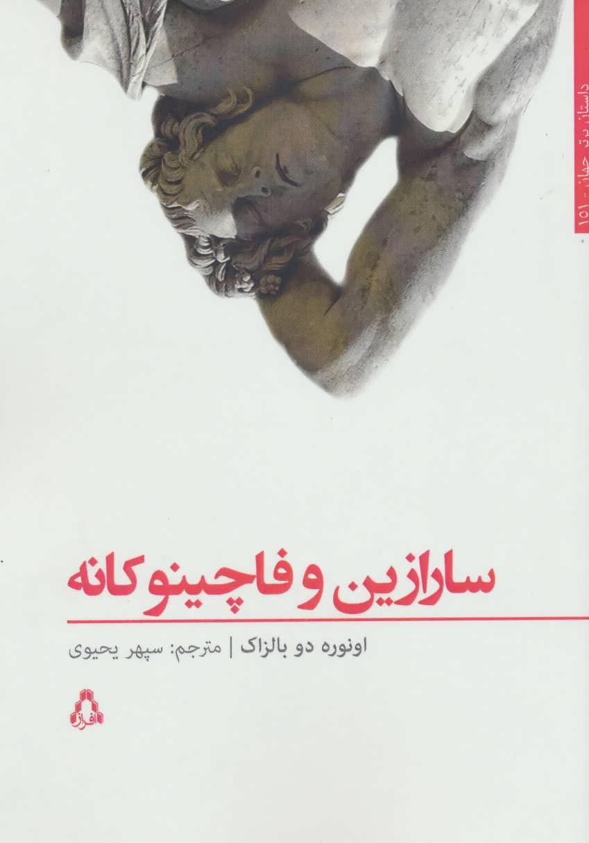 سارازین و فاچینو کانه (داستان برتر جهان151)