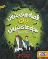 قصه های بترس برای بچه های نترس 2 (شبح سفیدپوش)