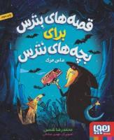 قصه های بترس برای بچه های نترس 3 (داس مرگ)