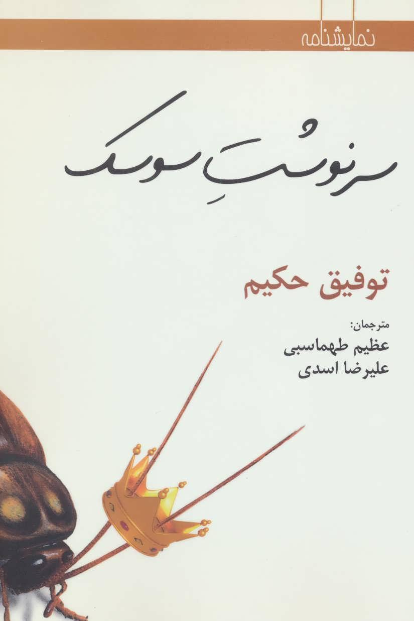 سرنوشت سوسک (نمایشنامه)