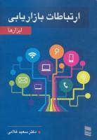 ارتباطات بازاریابی (ابزارها)