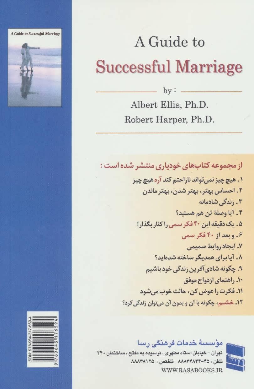 راهنمای ازدواج موفق (کتاب های خودیاری10)