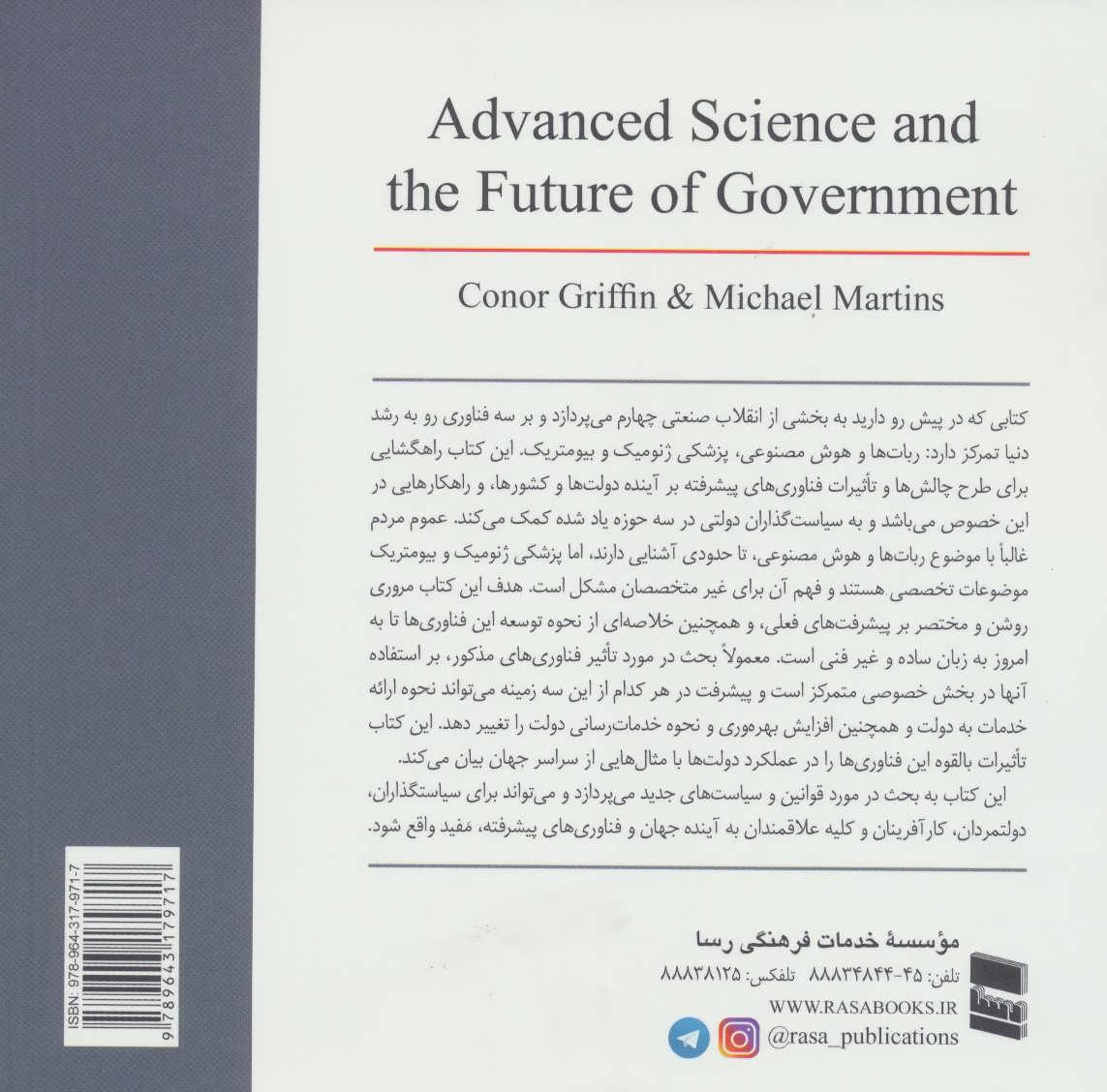 تاثیر فناوری های پیشرفته بر آینده دولت ها و کشورها