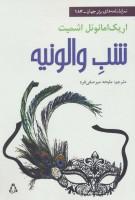 شب والونیه (نمایشنامه های برتر جهان184)