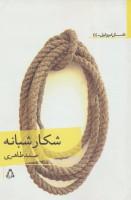 شکار شبانه (داستان امروز ایران44)