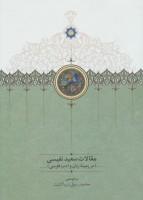 مقالات سعید نفیسی 1 (در زمینه زبان و ادب فارسی)