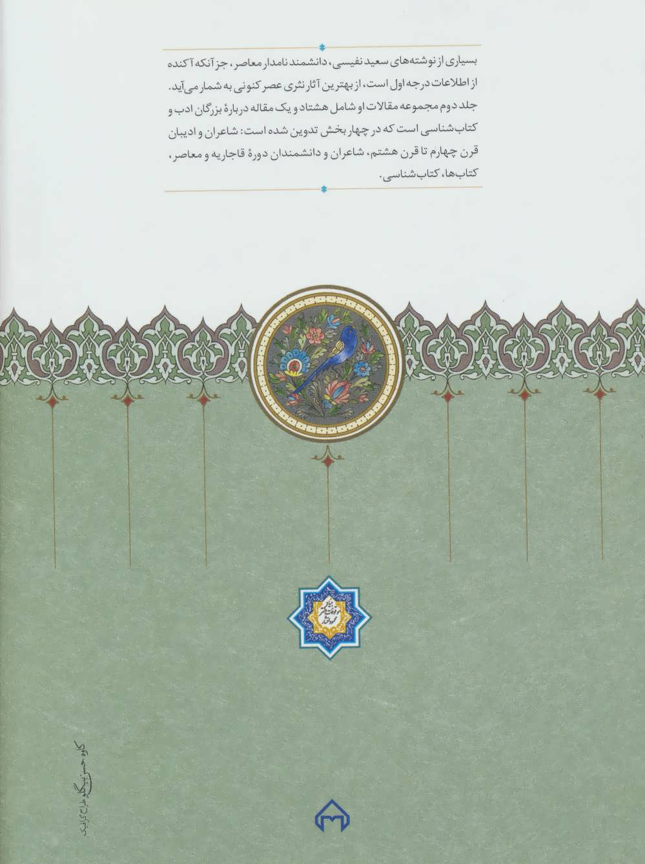 مقالات سعید نفیسی 2 (بزرگان ادب و کتاب شناسی)