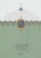 مقالات سعید نفیسی 3 (در زمینه تاریخ،تصوف،فرهنگ و ادب ایران)