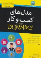 کتاب های دامیز (مدل های کسب و کار)
