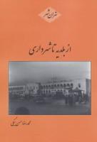 از بلدیه تا شهرداری (تهران شهر)