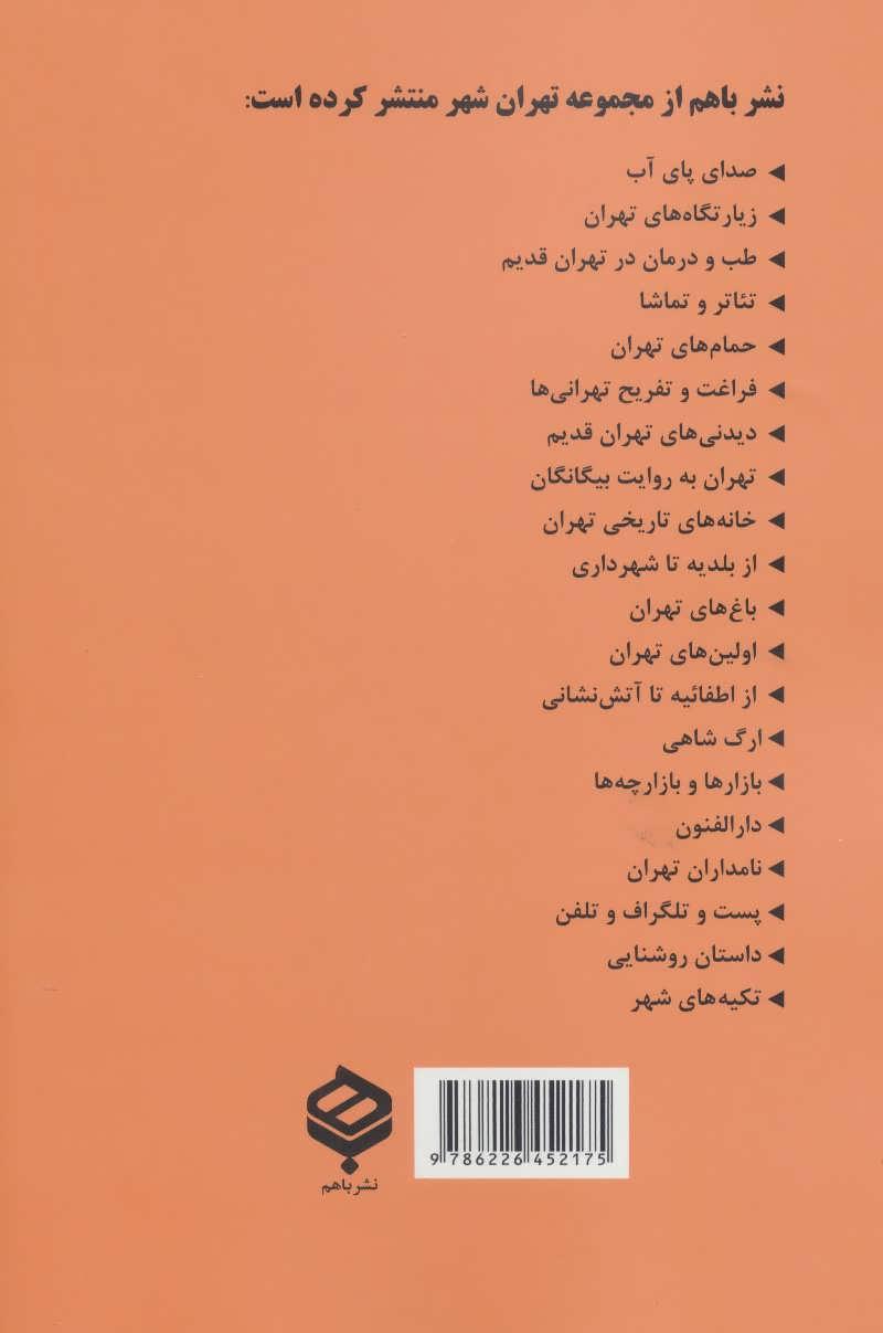 از اطفائیه تا آتش نشانی (تهران شهر)