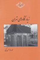 زیارتگاه های تهران (تهران شهر)