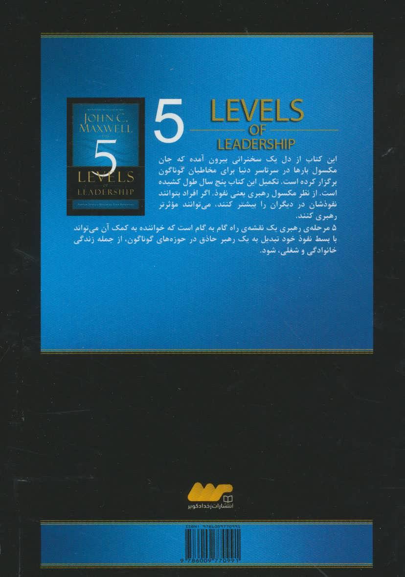 5 سطح رهبری (گام هایی مطمئن برای نهایت بهره برداری از استعدادهایتان)