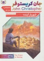 رمان های کلاسیک60 (رمان اول:جان کریستوفر 1 (شهریار آینده))