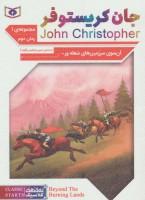 رمان های کلاسیک61 (رمان دوم:جان کریستوفر 1 (آن سوی سرزمین های شعله ور))