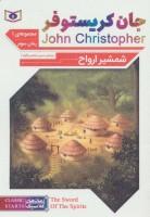 رمان های کلاسیک62 (رمان سوم:جان کریستوفر 1 (شمشیر ارواح))
