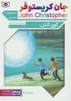 رمان های کلاسیک63 (رمان اول:جان کریستوفر 2 (گوی آتش))