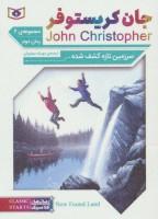 رمان های کلاسیک64 (رمان دوم:جان کریستوفر 2 (سرزمین تازه کشف شده))