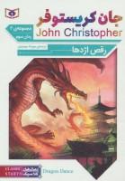 رمان های کلاسیک65 (رمان سوم:جان کریستوفر 2 (رقص اژدها))