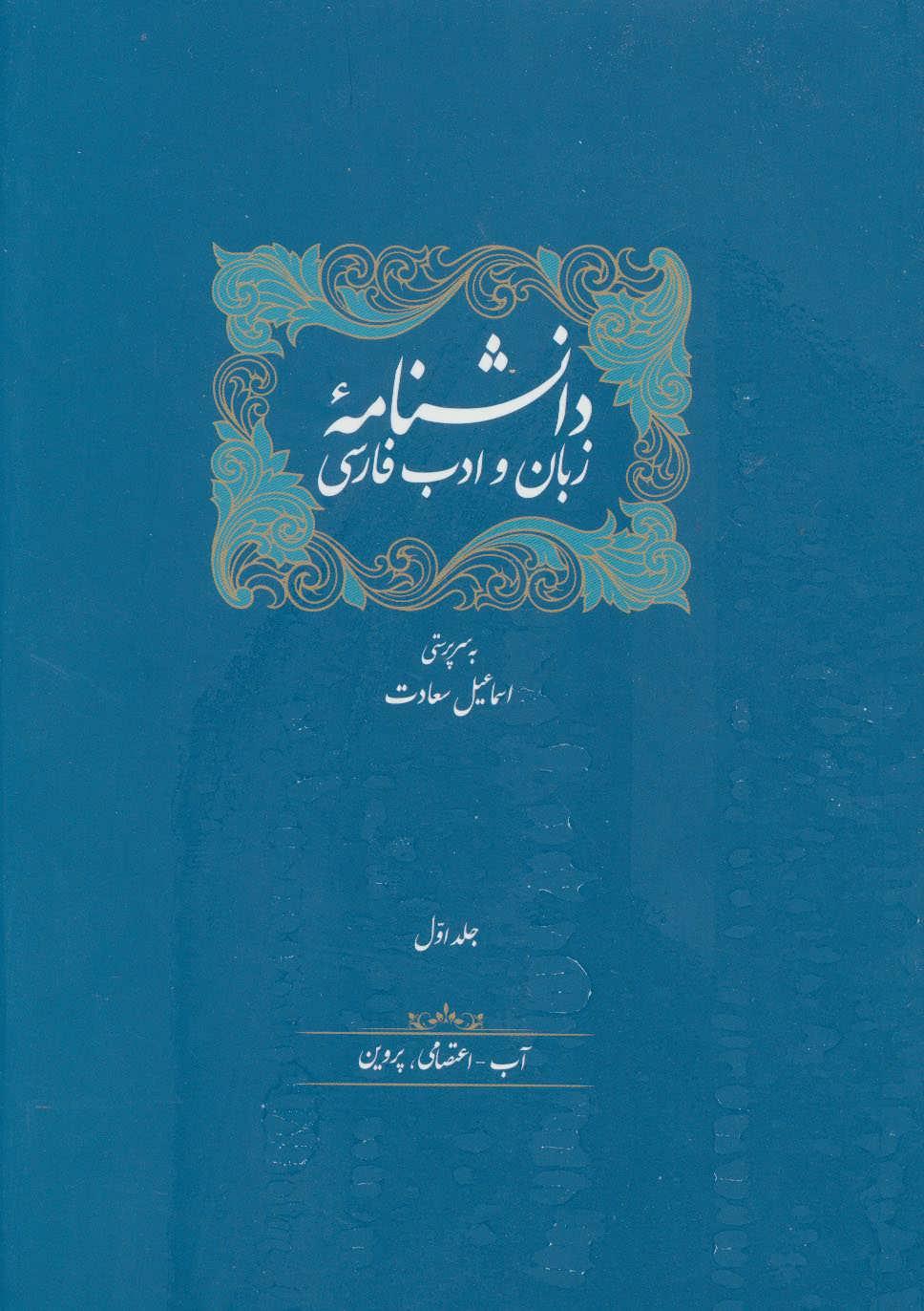 مجموعه دانشنامه زبان و ادب فارسی (12جلدی،باجعبه)