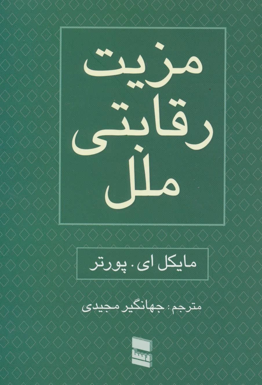 مزیت رقابتی ملل (2جلدی)