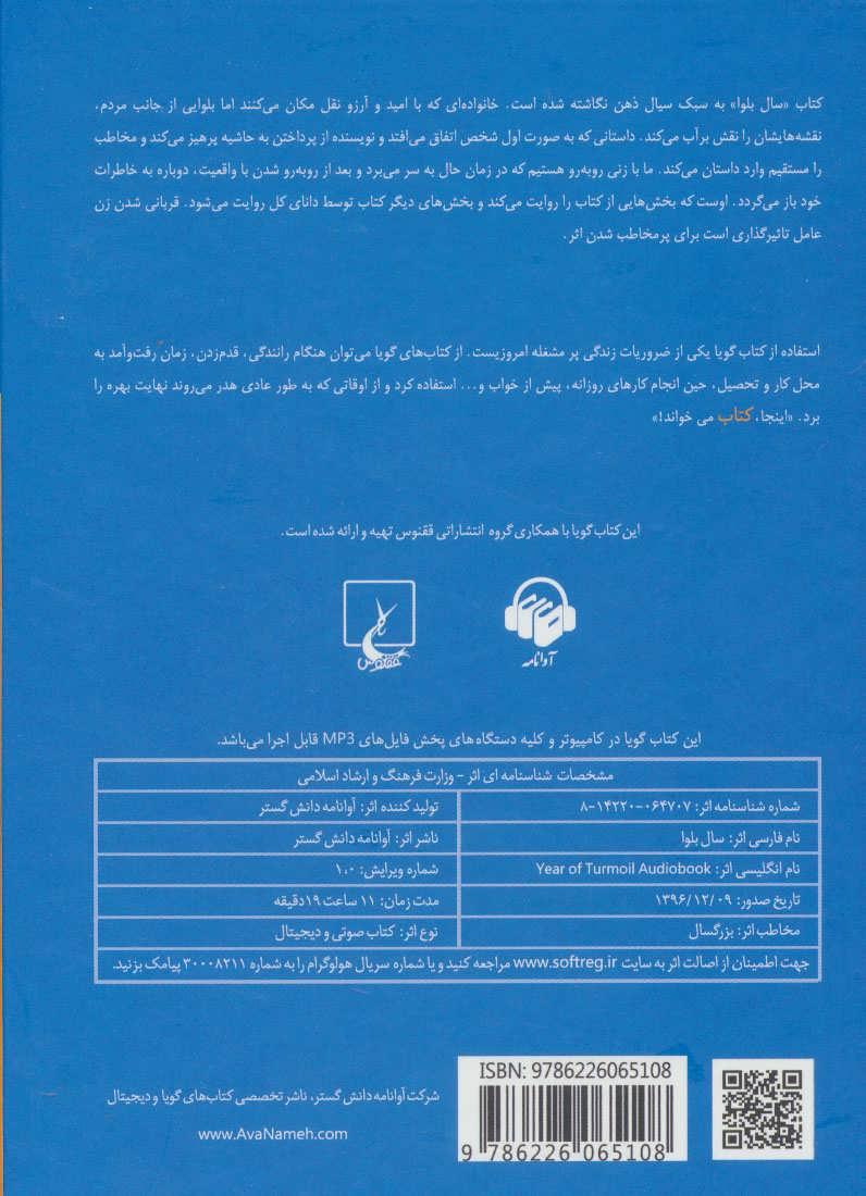 کتاب سخنگو سال بلوا (باقاب)