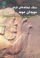 سنگ نبشته های کرتیر موبدان موبد (شامل متن پهلوی،حرف نویسی،برگردان فارسی و یادداشت)،(2زبانه)