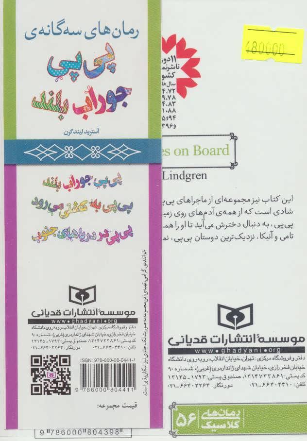 رمان های کلاسیک (مجموعه پی پی)،(3جلدی)