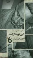 این نوبت از کسان (نمایشنامه ایرانی 1)