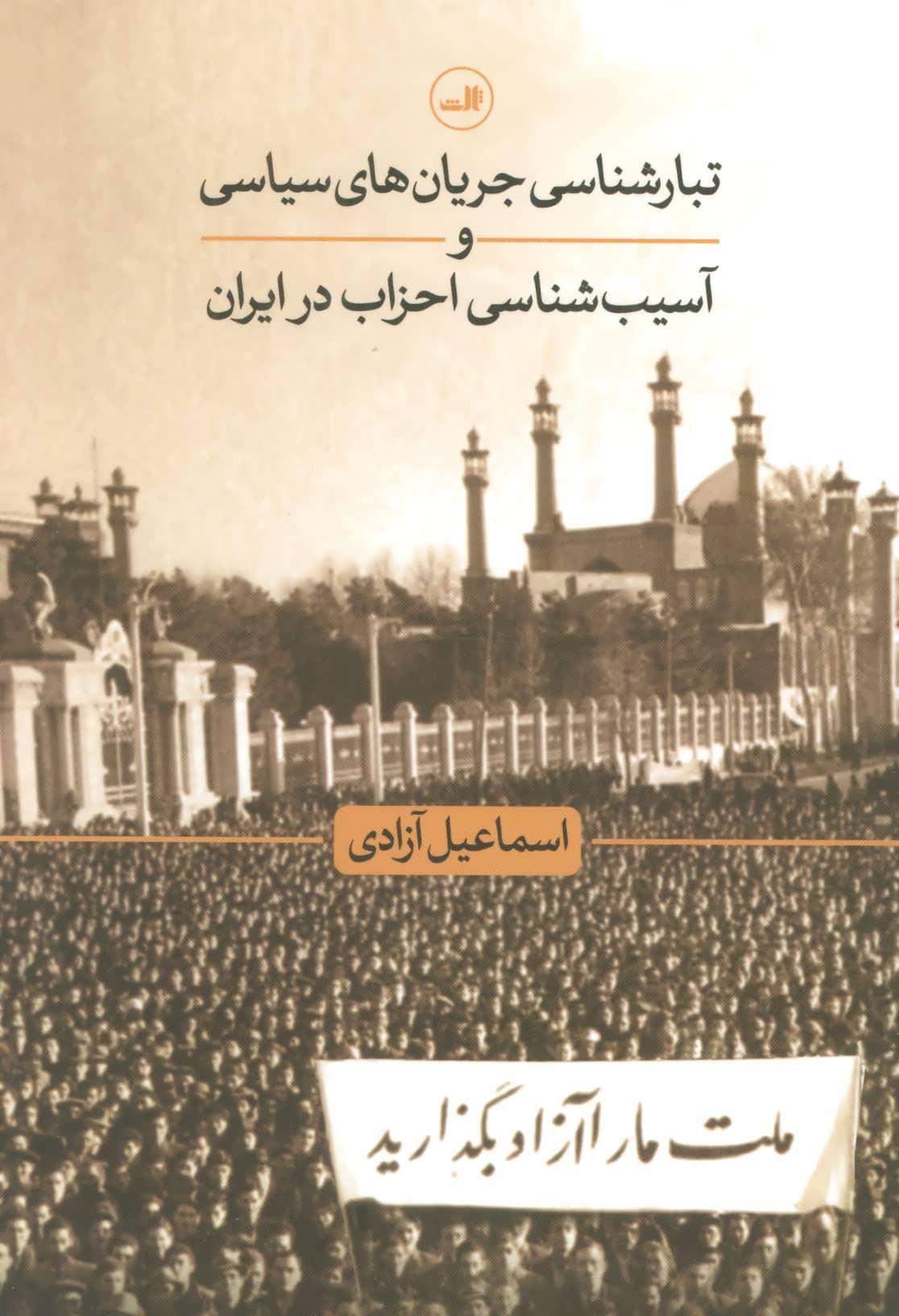 تبارشناسی جریان های سیاسی و آسیب شناسی احزاب در ایران