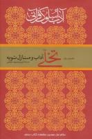 آداب سلوک قرآنی 1 (تخلی آداب و منازل توبه)