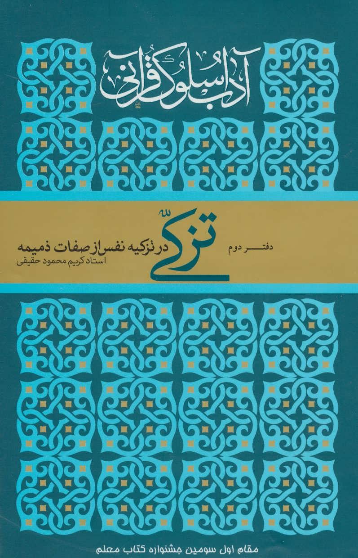 آداب سلوک قرآنی 2 (تزکی در تزکیه نفس از صفات ذمیمه)
