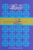 آداب سلوک قرآنی 3 (تحلی در آراستن دل به صفات حمیده)